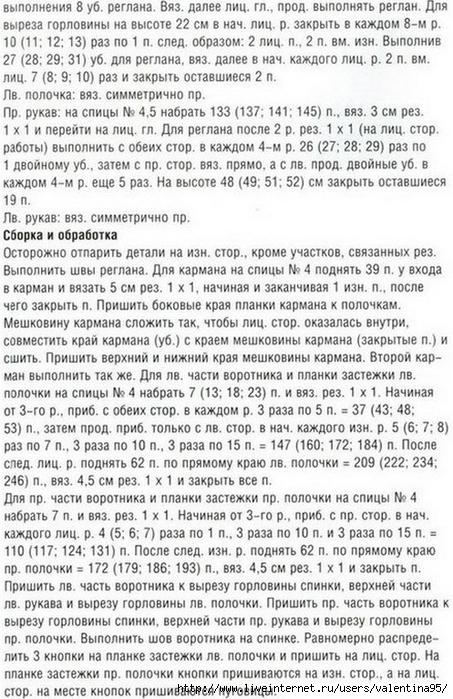 pulov-let2 (453x700, 305Kb)