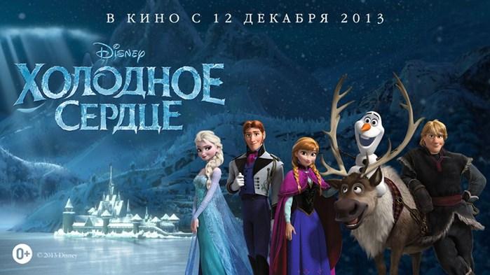 3578968_Frozenlogo1400x787 (700x393, 76Kb)