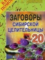 заговоры20 (150x200, 10Kb)