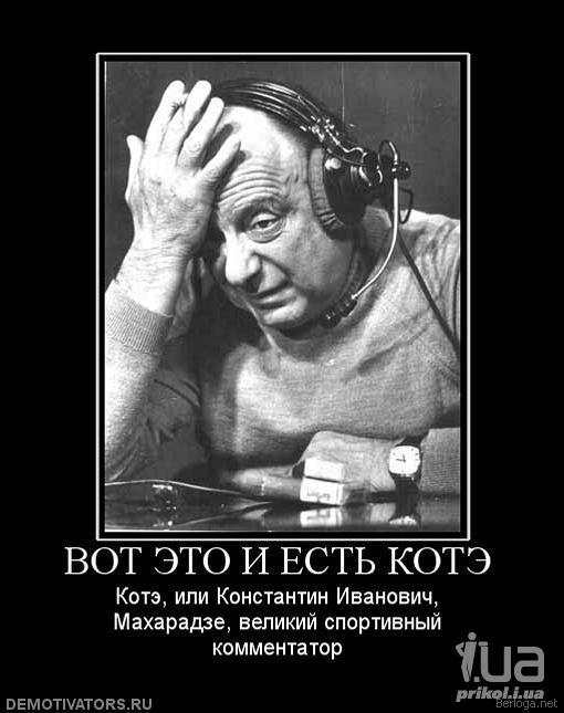 котэмахарадзе (510x645, 45Kb)