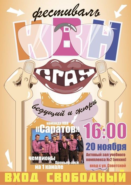 Фестиваль КВН ЛИГИ СГАУ