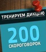 skorogovorki (160x180, 7Kb)