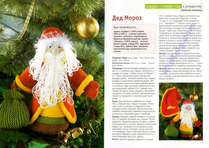 Подарки к Новому году и Рождеству (3) (700x496, 532Kb)