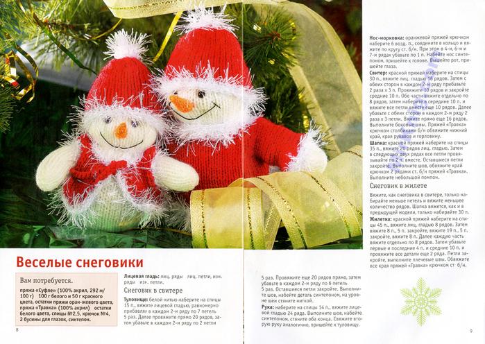 Подарки к Новому году и Рождеству (5) (700x496, 508Kb)