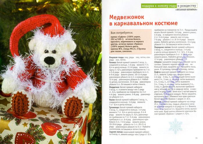 Подарки к Новому году и Рождеству (8) (700x496, 507Kb)