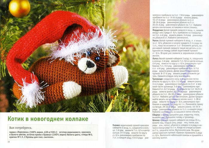 Подарки к Новому году и Рождеству (9) (700x496, 516Kb)