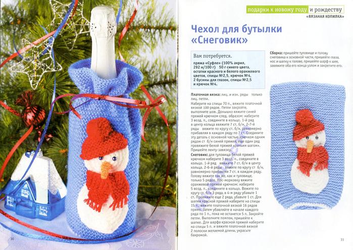 Подарки к Новому году и Рождеству (16) (700x496, 516Kb)