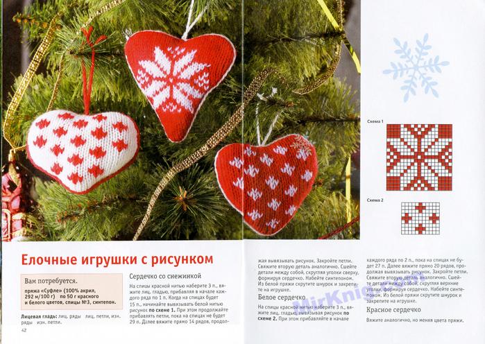 Подарки к Новому году и Рождеству (22) (700x496, 533Kb)