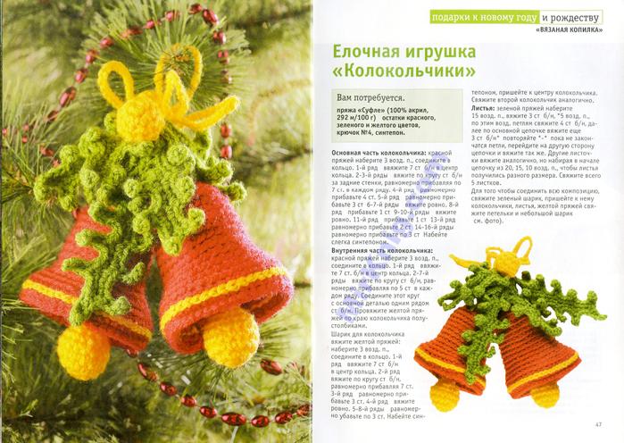 Подарки к Новому году и Рождеству (24) (700x496, 500Kb)