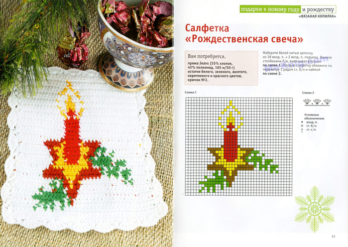Подарки к Новому году и Рождеству (27) (700x496, 490Kb)