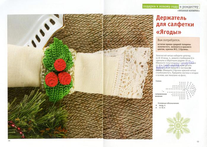 Подарки к Новому году и Рождеству (30) (700x496, 476Kb)