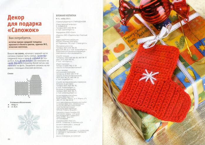 Подарки к Новому году и Рождеству (34) (700x496, 486Kb)
