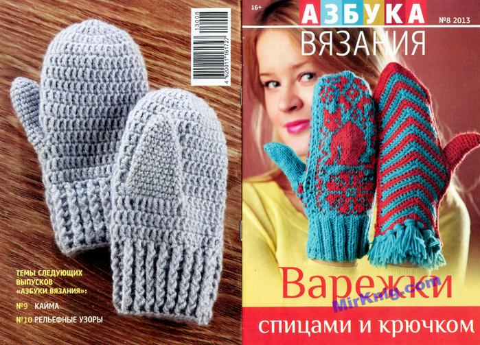 MirKnig.com_Варежки спицами и крючком_Страница_01 (700x503, 603Kb)
