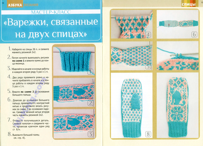 MirKnig.com_Варежки спицами и крючком_Страница_09 (700x504, 501Kb)