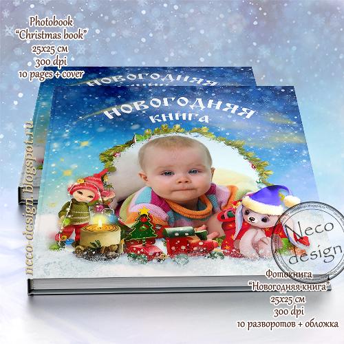1384608604_detskaya_novogodnyaya_fotokniga (500x500, 335Kb)