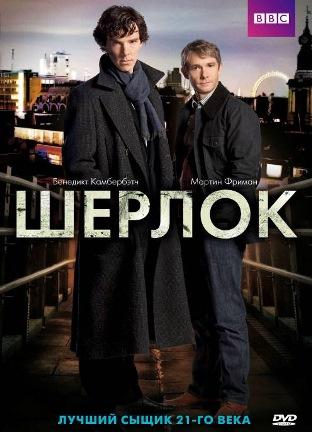 Sherlock-1 (312x432, 56Kb)