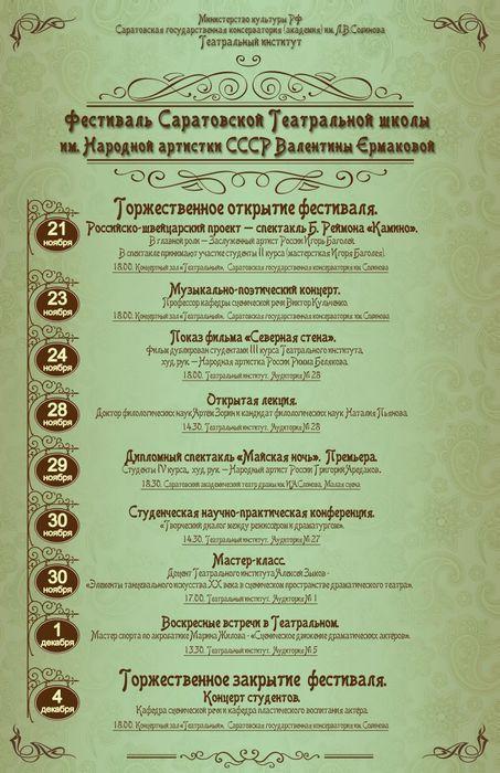 Саратовская театральная школа