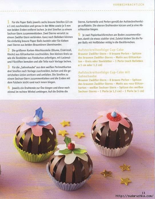 Paper Balls für die Weihnachtszeit0014 (542x700, 336Kb)