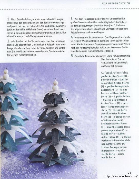 Paper Balls für die Weihnachtszeit0024 (542x700, 331Kb)