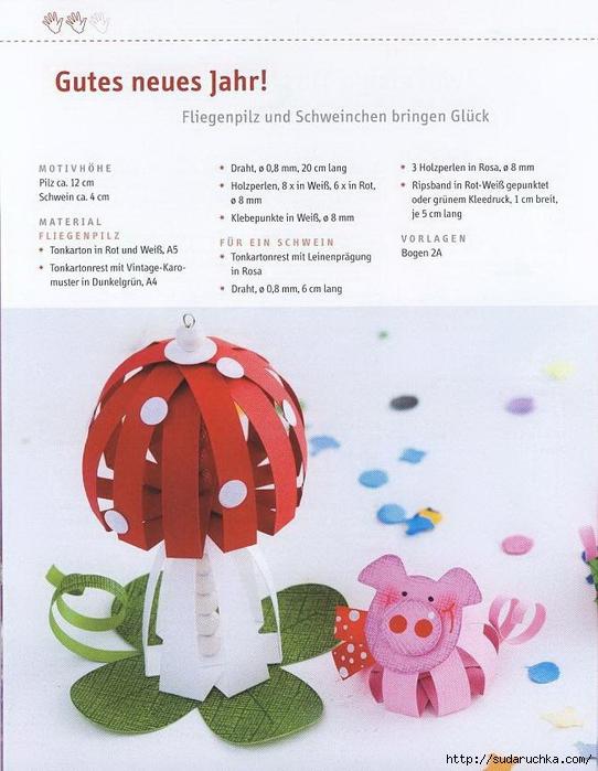Paper Balls für die Weihnachtszeit0029 (542x700, 255Kb)