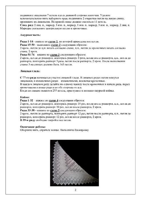 o_c2d4e7ee1bd4e0db_002 (494x700, 131Kb)