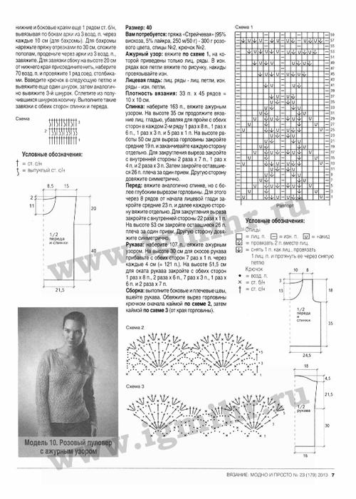пул1а (500x700, 193Kb)