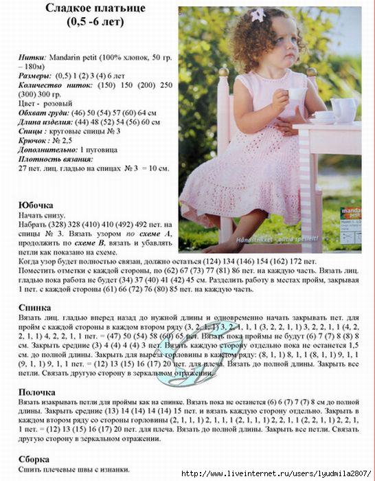 1vyazanoe-spicami-plate-dlya-devochki28 (546x700, 246Kb)
