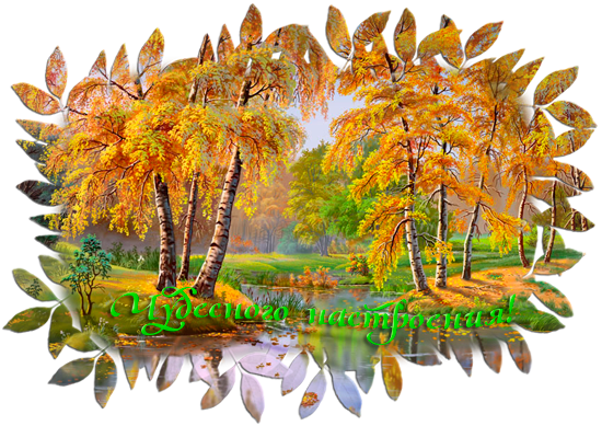 осень-1 (550x389, 463Kb)
