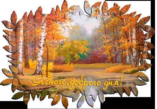 осень-2 (550x384, 422Kb)