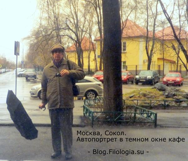 Юрий Новиков. Фото сделано через отражение в темных окнах/3241858_jn17112013 (600x515, 196Kb)
