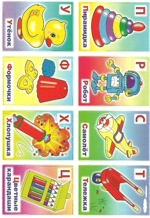 Карточки с буквами своими руками