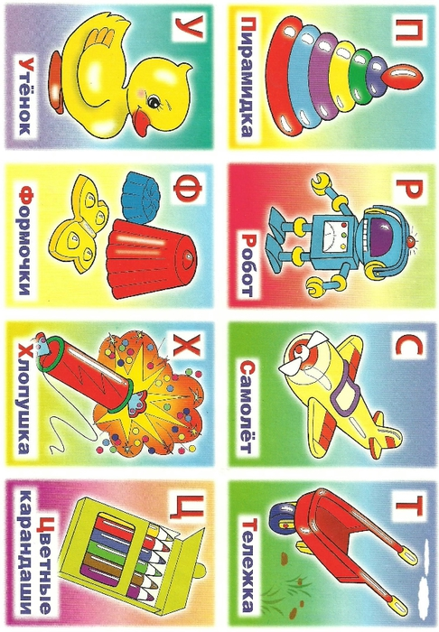 Буквы карточки для ребенка своими руками 375