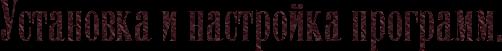 4maf.ru_pisec_2013.11.18_12-21-26_52898fea79f8e (502x51, 22Kb)