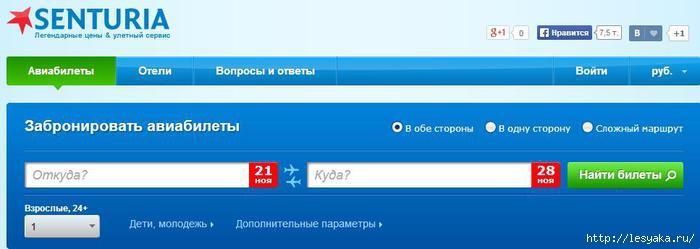 Купить билет на самолет с магадана до москвы