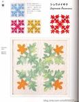 Превью ГАВАЙСКИЙ КВИЛТ. Японский журнал со схемами (43) (535x690, 192Kb)