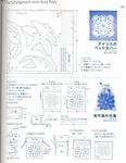 Превью ГАВАЙСКИЙ КВИЛТ. Японский журнал со схемами (91) (535x690, 252Kb)