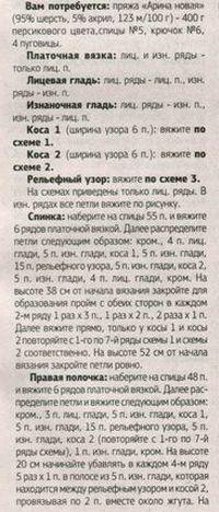 1пальто_манишка_шапка - (200x468, 31Kb)
