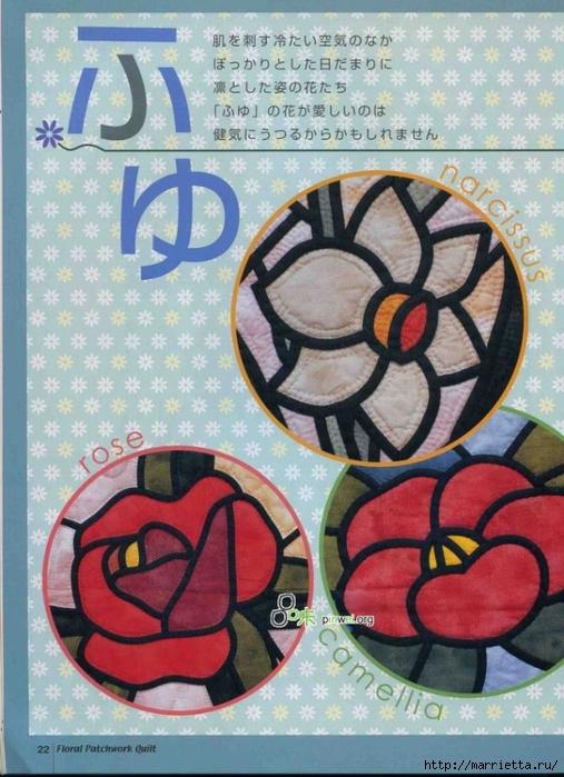 Гавайский квилт. ПАННО. Журнал со схемами (5) (507x700, 292Kb)