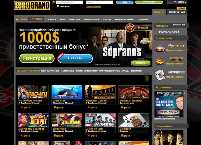 Играть в онлайн казино Еврогранд