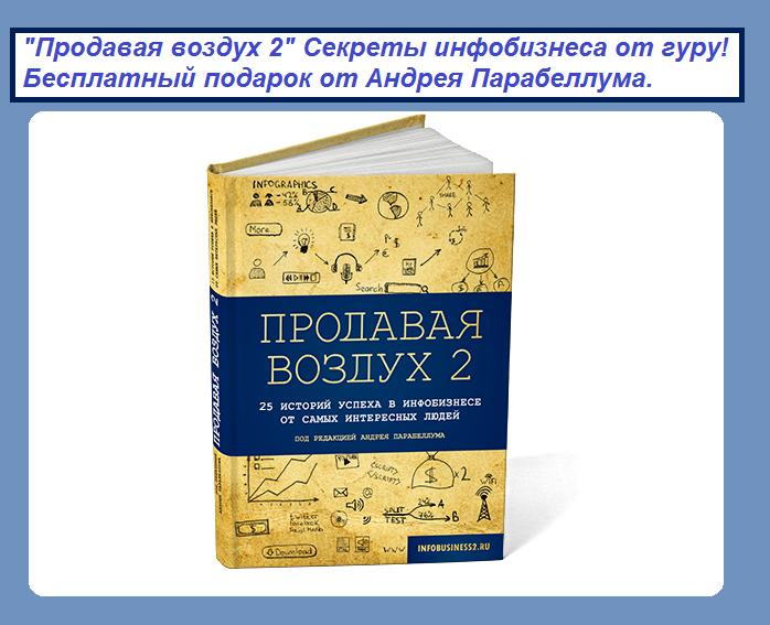 Продавая воздух 2 - бесплатная книга. Автор Андрей Парабеллум./1384808409_Kniga_prodavaya_vozduh_2_ot_Andreya_Parabelluma (698x567, 252Kb)