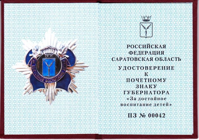 Знак губернатора Саратовской области  'За достойное воспитание детей'