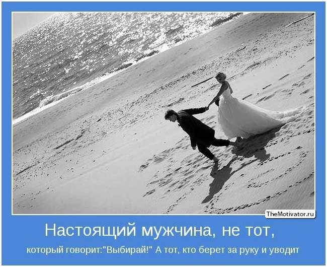 nastojashhij-muzhchina-ne-tot_1 (650x530, 59Kb)