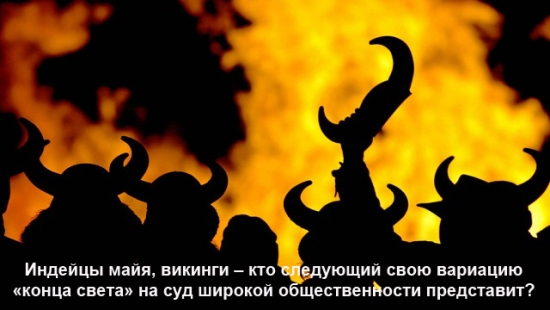 4309103_Maiya_vikingi (550x310, 98Kb)