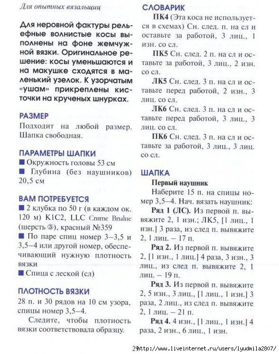 4б-7ef322a881e2 (553x700, 233Kb)