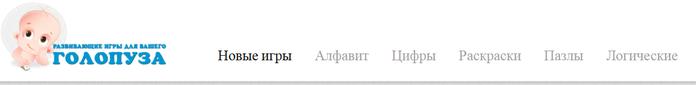 FireShot Screen Capture #013 - 'Обучающие и развивающие онлайн игры для детей' - golopuz_org (700x85, 22Kb)