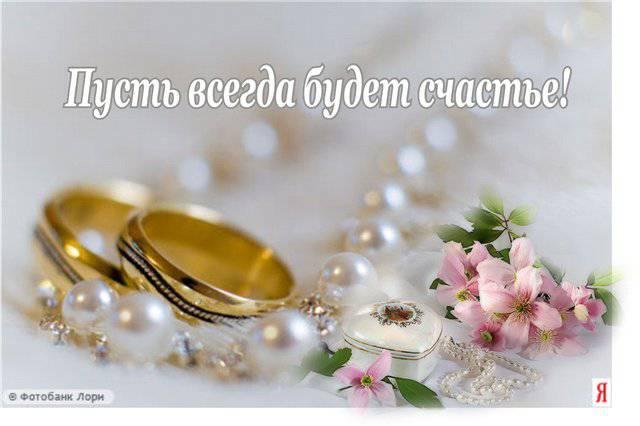 лет на свадьбу:
