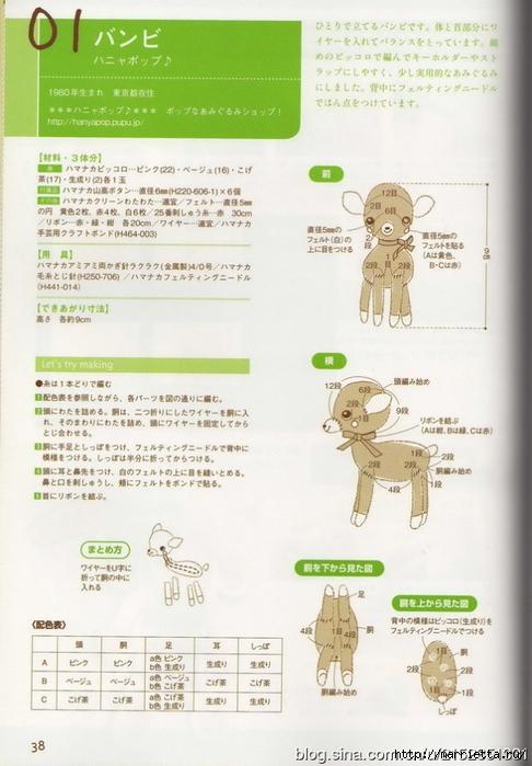 Игрушки АМИГУРАМИ крючком. Журнал со схемами (18) (486x700, 243Kb)
