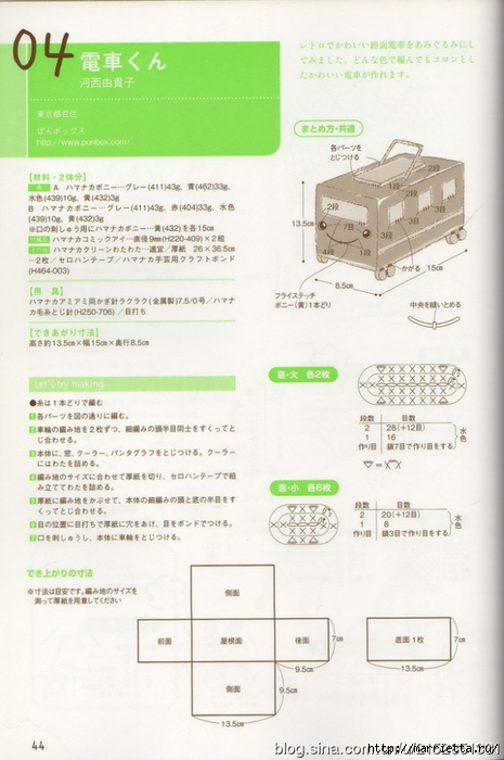 Игрушки АМИГУРАМИ крючком. Журнал со схемами (24) (465x700, 214Kb)