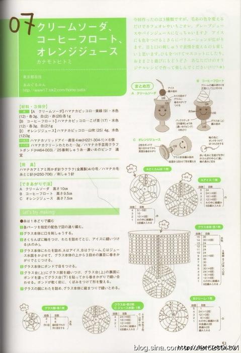 Игрушки АМИГУРАМИ крючком. Журнал со схемами (31) (479x700, 259Kb)