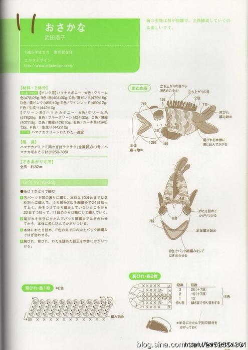 Игрушки АМИГУРАМИ крючком. Журнал со схемами (37) (495x700, 235Kb)